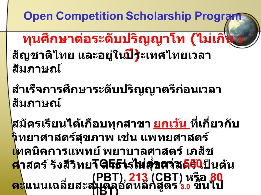 Open Competition Scholarship Program ทุนศึกษาต่อระดับปริญญาโท ( ไม่เกิน 2 ปี ) สัญชาติไทย และอยู่ในประเทศไทยเวลา สัมภาษณ์ สำเร็จการศึกษาระดับปริญญาตรี