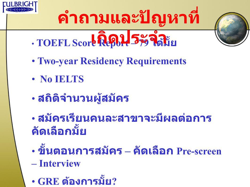 TOEFL Score Report – 79 ได้มั้ย Two-year Residency Requirements No IELTS สถิติจำนวนผู้สมัคร สมัครเรียนคนละสาขาจะมีผลต่อการ คัดเลือกมั้ย ขั้นตอนการสมัค