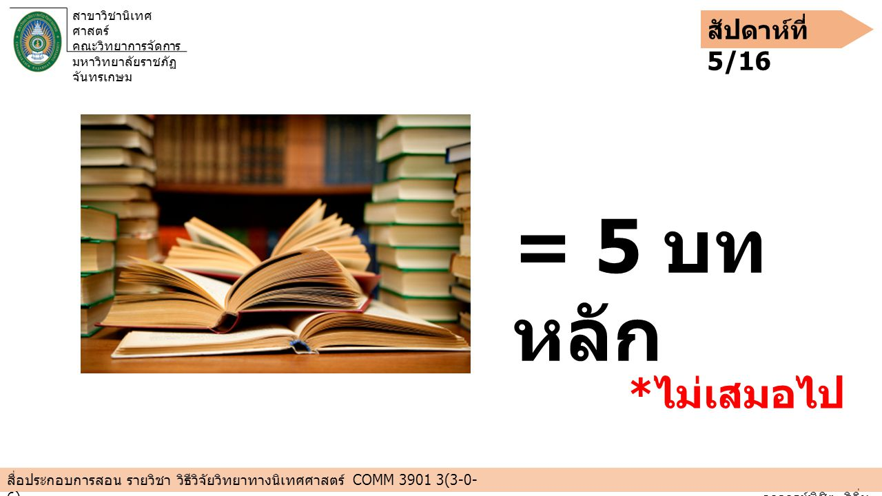 สื่อประกอบการสอน รายวิชา วิธีวิจัยวิทยาทางนิเทศศาสตร์ COMM 3901 3(3-0- 6)_____________________________________________________________________________