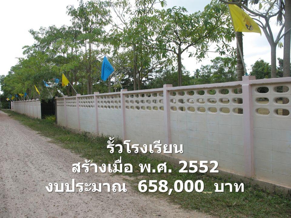 รั้วโรงเรียน สร้างเมื่อ พ. ศ. 2552 งบประมาณ 658,000 บาท