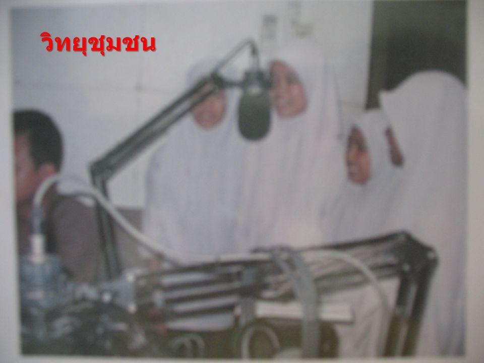 วิทยุชุมชน