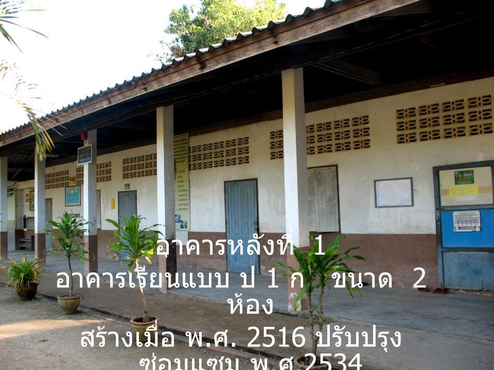 อาคารหลังที่ 1 อาคารเรียนแบบ ป 1 ก ขนาด 2 ห้อง สร้างเมื่อ พ. ศ. 2516 ปรับปรุง ซ่อมแซม พ. ศ.2534 งบประมาณ 65,000 บาท