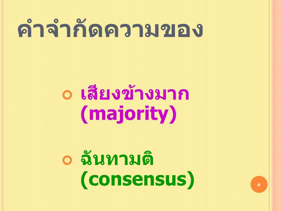 คำจำกัดความของ เสียงข้างมาก (majority) ฉันทามติ (consensus) 6