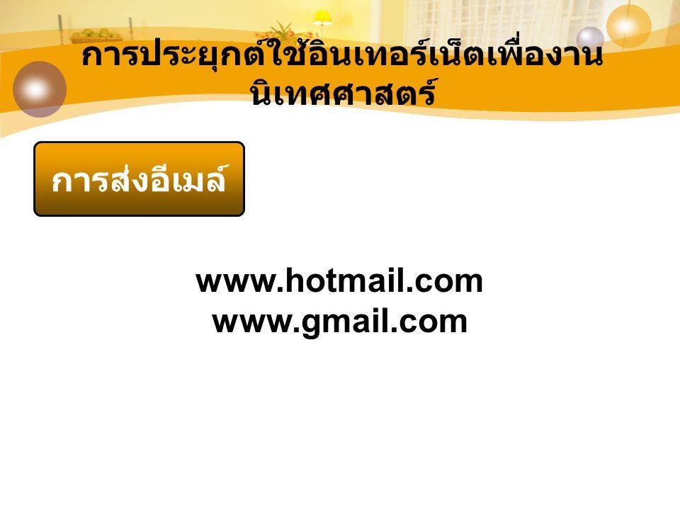 การประยุกต์ใช้อินเทอร์เน็ตเพื่องาน นิเทศศาสตร์ การส่งอีเมล์ www.hotmail.com www.gmail.com