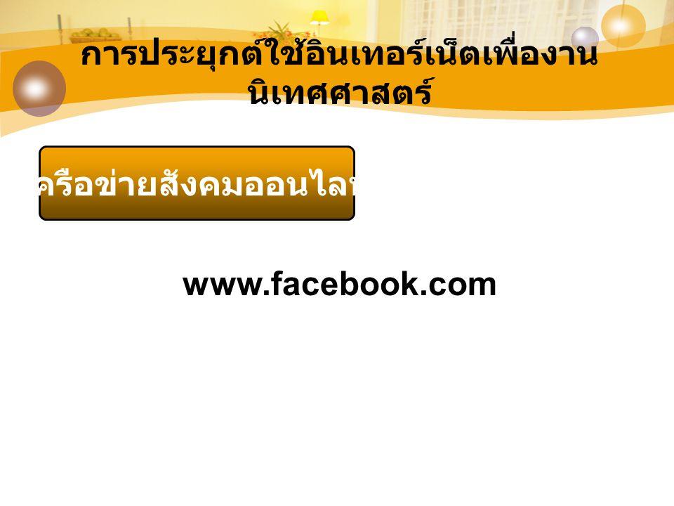 เครือข่ายสังคมออนไลน์ www.facebook.com การประยุกต์ใช้อินเทอร์เน็ตเพื่องาน นิเทศศาสตร์