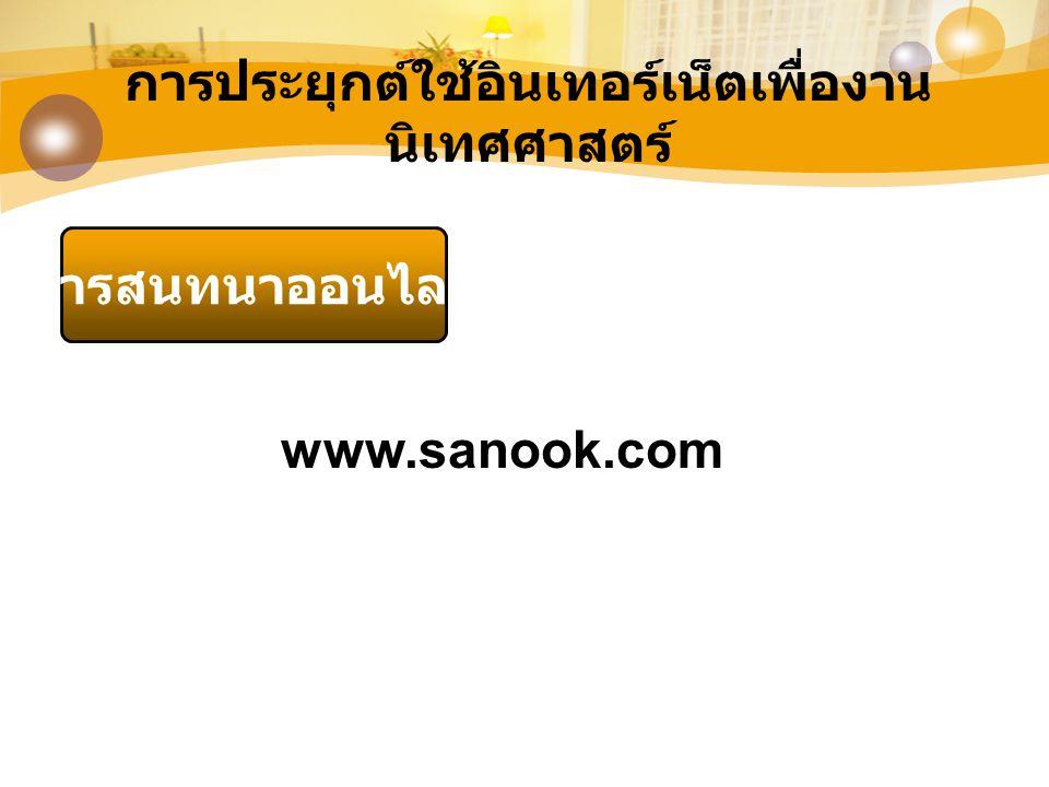 การสนทนาออนไลน์ www.sanook.com การประยุกต์ใช้อินเทอร์เน็ตเพื่องาน นิเทศศาสตร์