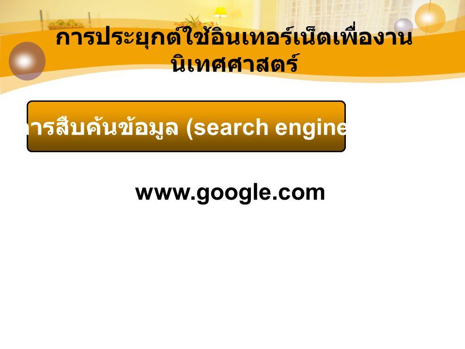การสืบค้นข้อมูล (search engine) www.google.com การประยุกต์ใช้อินเทอร์เน็ตเพื่องาน นิเทศศาสตร์