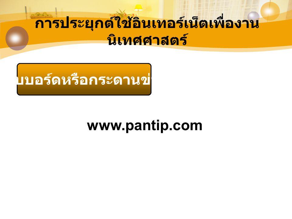 เว็บบอร์ดหรือกระดานข่าว www.pantip.com การประยุกต์ใช้อินเทอร์เน็ตเพื่องาน นิเทศศาสตร์