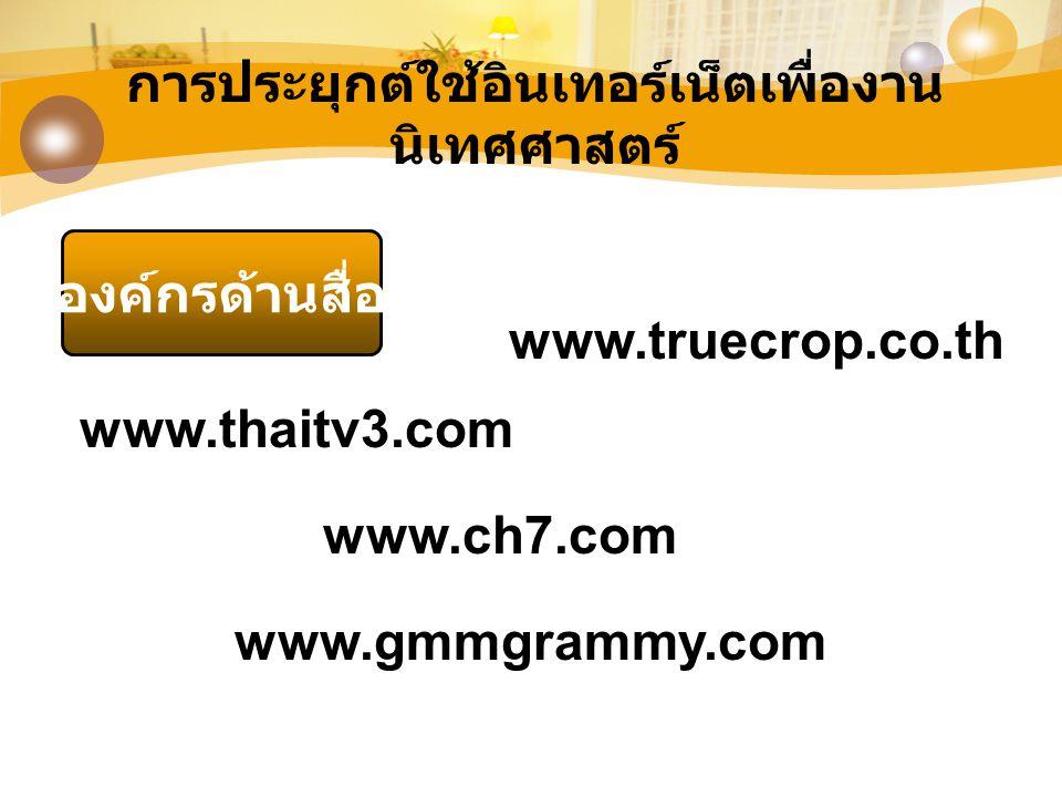 องค์กรด้านสื่อ www.thaitv3.com www.ch7.com www.truecrop.co.th www.gmmgrammy.com การประยุกต์ใช้อินเทอร์เน็ตเพื่องาน นิเทศศาสตร์
