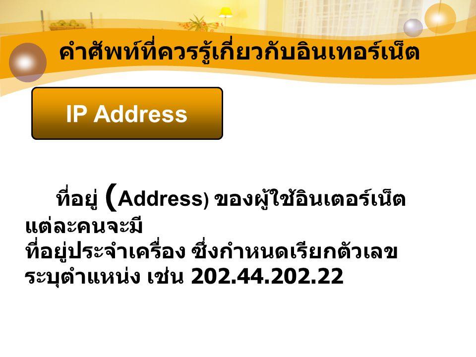 คำศัพท์ที่ควรรู้เกี่ยวกับอินเทอร์เน็ต IP Address ที่อยู่ ( Address ) ของผู้ใช้อินเตอร์เน็ต แต่ละคนจะมี ที่อยู่ประจำเครื่อง ซึ่งกำหนดเรียกตัวเลข ระบุตำ