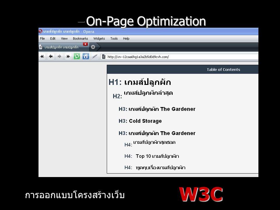 W3C –On-Page Optimization การออกแบบโครงสร้างเว็บ