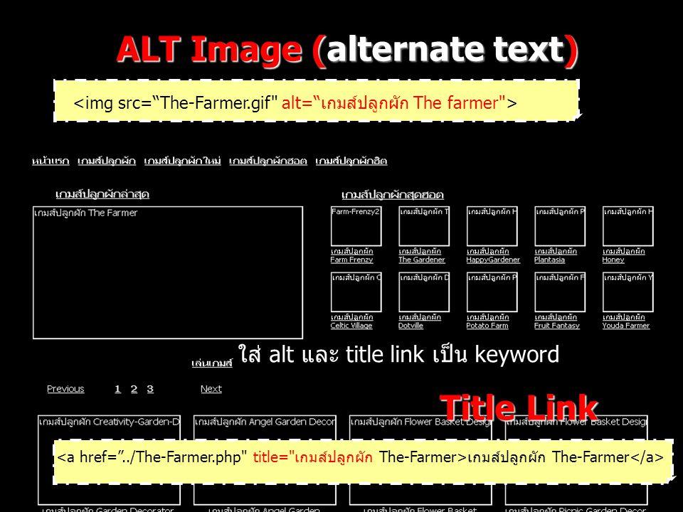ALT Image (alternate text) Title Link เกมส์ปลูกผัก The-Farmer ใส่ alt และ title link เป็น keyword