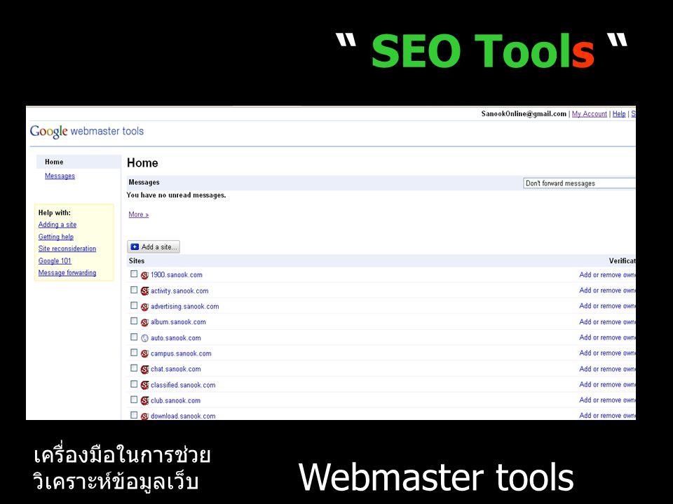 SEO Tools Webmaster tools เครื่องมือในการช่วย วิเคราะห์ข้อมูลเว็บ