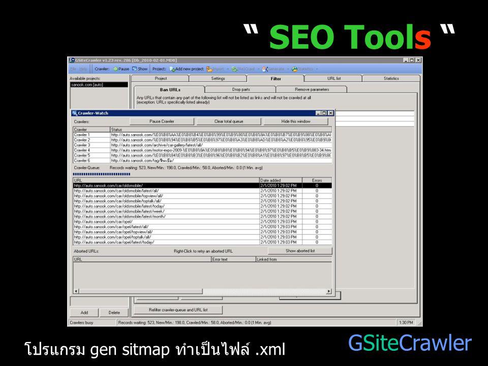SEO Tools GSiteCrawler โปรแกรม gen sitmap ทำเป็นไฟล์.xml