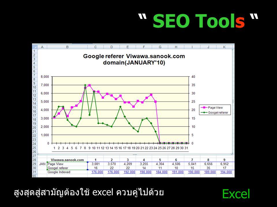 SEO Tools Excel สูงสุดสู่สามัญต้องใช้ excel ควบคู่ไปด้วย