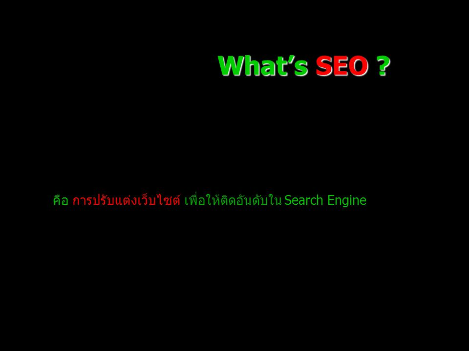What's SEO .