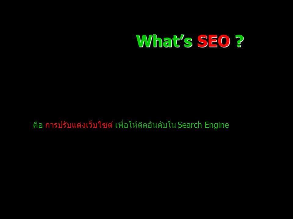 What's SEO ? การปรับแต่งเว็บไซต์ของเราด้วยเทคนิคต่างๆให้ติดอันดับต้นๆ ของ Search Engine ต่างๆ คือ การปรับแต่งเว็บไซต์ เพื่อให้ติดอันดับใน Search Engin