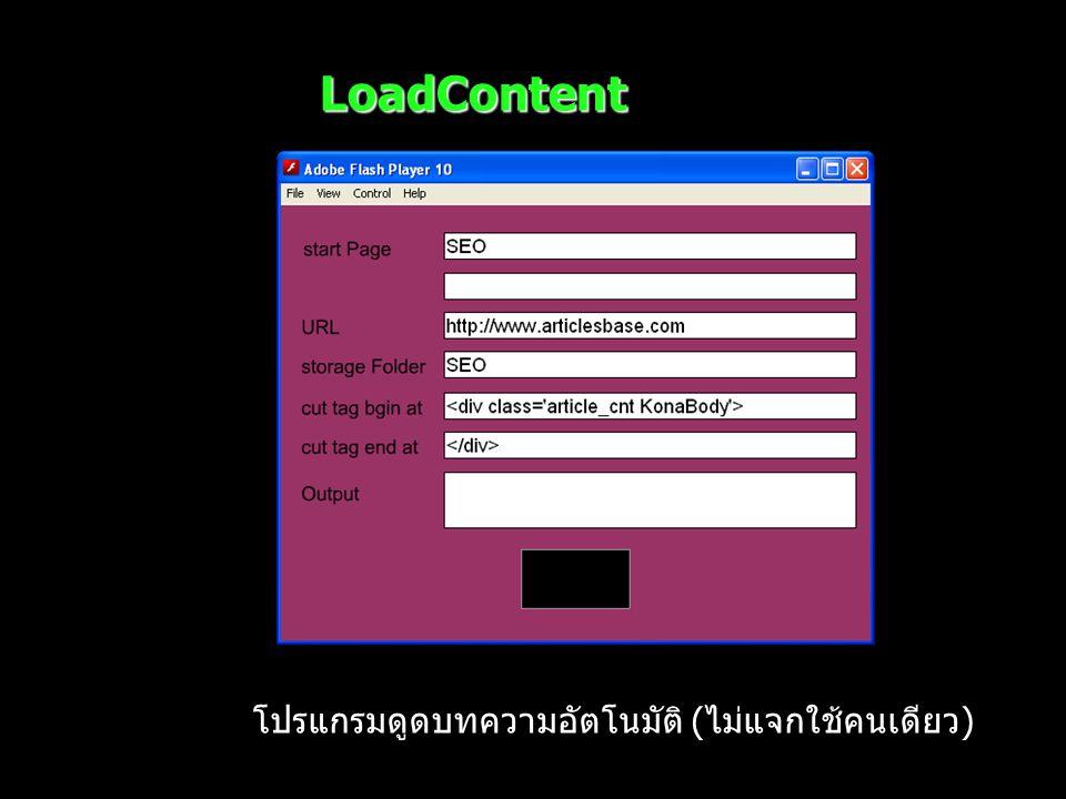 LoadContent โปรแกรมดูดบทความอัตโนมัติ (ไม่แจกใช้คนเดียว)