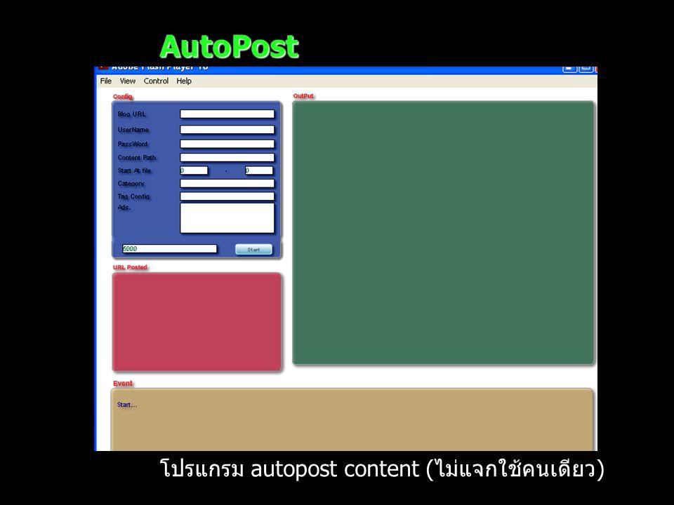 AutoPost โปรแกรม autopost content (ไม่แจกใช้คนเดียว)