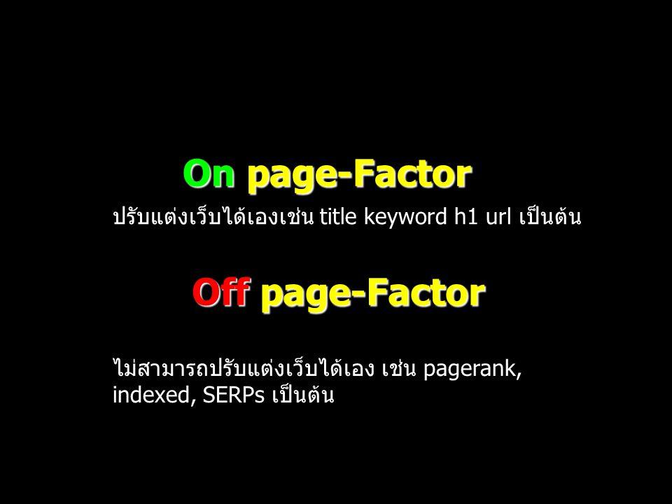 On page-Factor Off page-Factor ปรับแต่งเว็บได้เองเช่น title keyword h1 url เป็นต้น ไม่สามารถปรับแต่งเว็บได้เอง เช่น pagerank, indexed, SERPs เป็นต้น