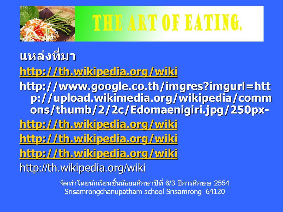 แหล่งที่มา http://th.wikipedia.org/wiki http://www.google.co.th/imgres?imgurl=htt p://upload.wikimedia.org/wikipedia/comm ons/thumb/2/2c/Edomaenigiri.jpg/250px- http://th.wikipedia.org/wiki จัดทำโดยนักเรียนชั้นมัธยมศึกษาปีที่ 6/3 ปีการศึกษษ 2554 Srisamrongchanupatham school Srisamrong 64120