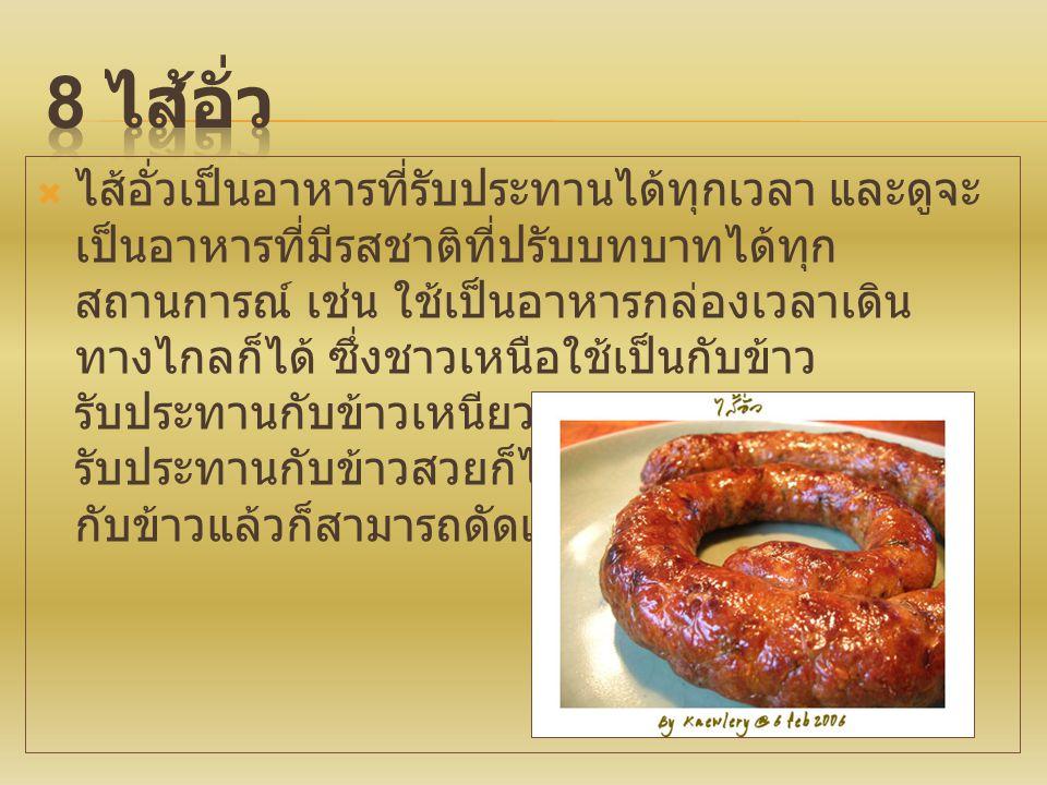  ไส้อั่วเป็นอาหารที่รับประทานได้ทุกเวลา และดูจะ เป็นอาหารที่มีรสชาติที่ปรับบทบาทได้ทุก สถานการณ์ เช่น ใช้เป็นอาหารกล่องเวลาเดิน ทางไกลก็ได้ ซึ่งชาวเห