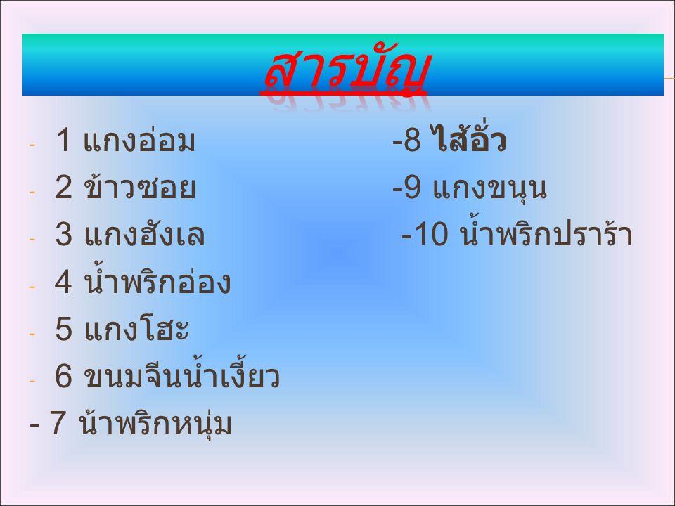  สภาพทางภูมิศาสตร์ของประเทศไทยส่วนใหญ่เป็น ที่ราบลุ่ม มีแม่น้ำลำคลองหลายสายไหลผ่าน จึงเป็นแหล่งเพาะปลูกข้าวชั้นเลิศแห่งหนึ่งของ โลก ชีวิตคนไทยในอดีตล้วนผูกพันกับสายน้ำ อีก ทั้งยังมี ชายฝั่งทะเลเหยียดยาวทั้งด้านอ่าวไทยและฝั่ง ทะเลอันดามัน อันเป็นแหล่งอาหารประเภทปลา นานาชนิด ซึ่งเป็นที่มาของคำพังเพยเปรียบเปรยถึงความอุดม สมบูรณ์ของแหล่งอาหารการกินของไทยว่า ในน้ำมีปลา ในนามีข้าว