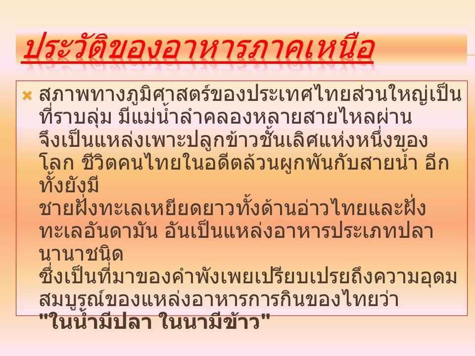  สภาพทางภูมิศาสตร์ของประเทศไทยส่วนใหญ่เป็น ที่ราบลุ่ม มีแม่น้ำลำคลองหลายสายไหลผ่าน จึงเป็นแหล่งเพาะปลูกข้าวชั้นเลิศแห่งหนึ่งของ โลก ชีวิตคนไทยในอดีตล