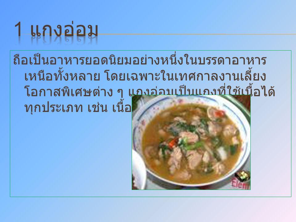 เป็นอาหารของไทลื้อ ที่นำมาเผยแพร่ในล้านนาหรือ ภาคเหนือ ตามตำรับเดิมจะใช้พริกป่นผัด โรยหน้า ด้วยน้ำมัน เมื่อมาสู่ครัวไทยภาคเหนือก็ประยุกต์ใช้ พริกแกงคั่วใส่กะทิลงไกลายเป็นเคี่ยวให้ข้น ราด บนเส้นบะหมี่ ใส่เนื้อหรือไก่ กินกับผักกาดดอง หอมแดงเป็นเครื่องเคียง