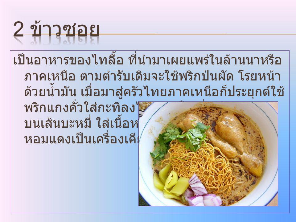 เป็นอาหารของไทลื้อ ที่นำมาเผยแพร่ในล้านนาหรือ ภาคเหนือ ตามตำรับเดิมจะใช้พริกป่นผัด โรยหน้า ด้วยน้ำมัน เมื่อมาสู่ครัวไทยภาคเหนือก็ประยุกต์ใช้ พริกแกงคั