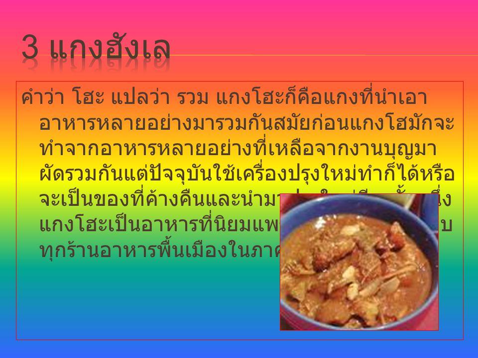 คำว่า โฮะ แปลว่า รวม แกงโฮะก็คือแกงที่นำเอา อาหารหลายอย่างมารวมกันสมัยก่อนแกงโฮมักจะ ทำจากอาหารหลายอย่างที่เหลือจากงานบุญมา ผัดรวมกันแต่ปัจจุบันใช้เคร