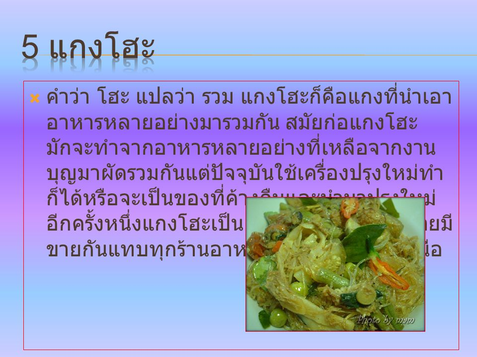  คำว่า โฮะ แปลว่า รวม แกงโฮะก็คือแกงที่นำเอา อาหารหลายอย่างมารวมกัน สมัยก่อแกงโฮะ มักจะทำจากอาหารหลายอย่างที่เหลือจากงาน บุญมาผัดรวมกันแต่ปัจจุบันใช้