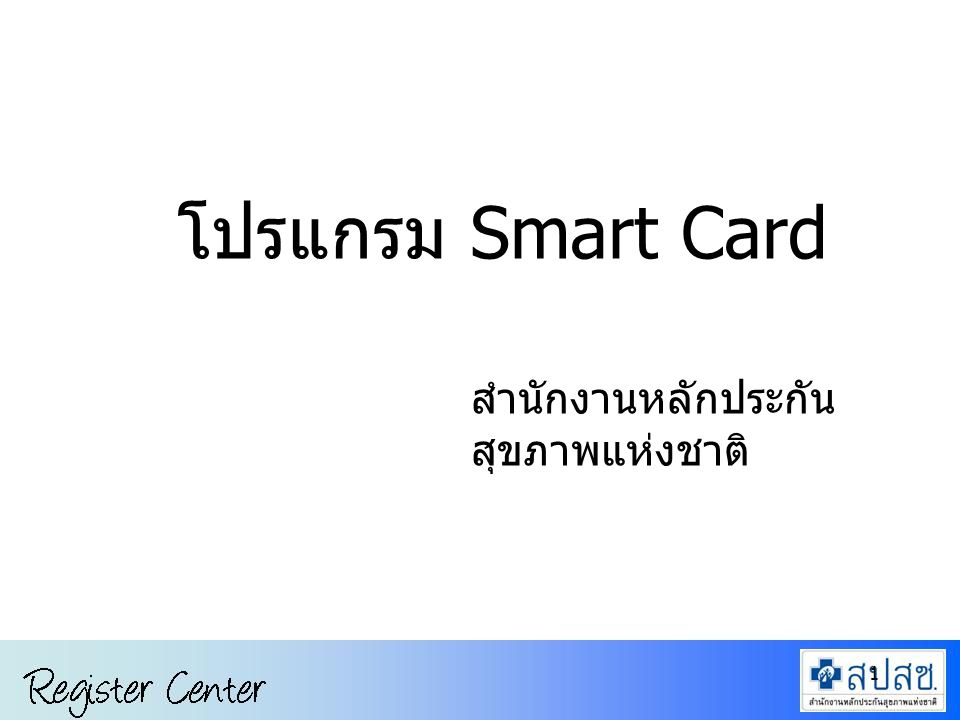1 โปรแกรม Smart Card สำนักงานหลักประกัน สุขภาพแห่งชาติ