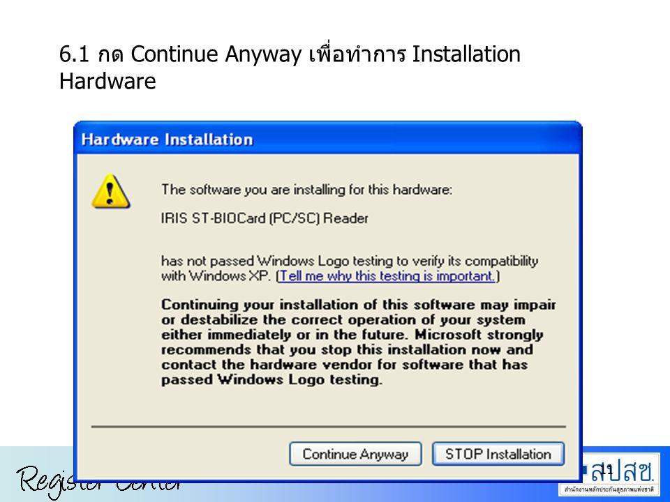 11 6.1 กด Continue Anyway เพื่อทำการ Installation Hardware