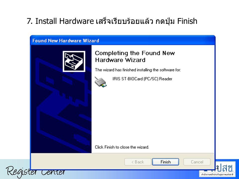 12 7. Install Hardware เสร็จเรียบร้อยแล้ว กดปุ่ม Finish