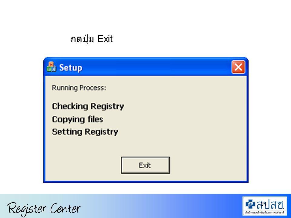 14 กดปุ่ม Exit