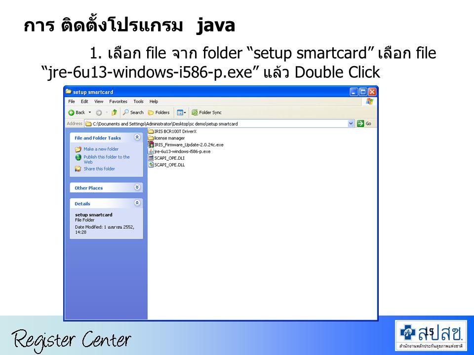 """15 1. เลือก file จาก folder """"setup smartcard"""" เลือก file """"jre-6u13-windows-i586-p.exe"""" แล้ว Double Click การ ติดตั้งโปรแกรม java"""
