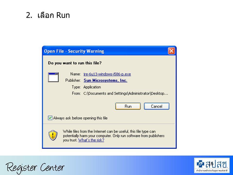16 2. เลือก Run