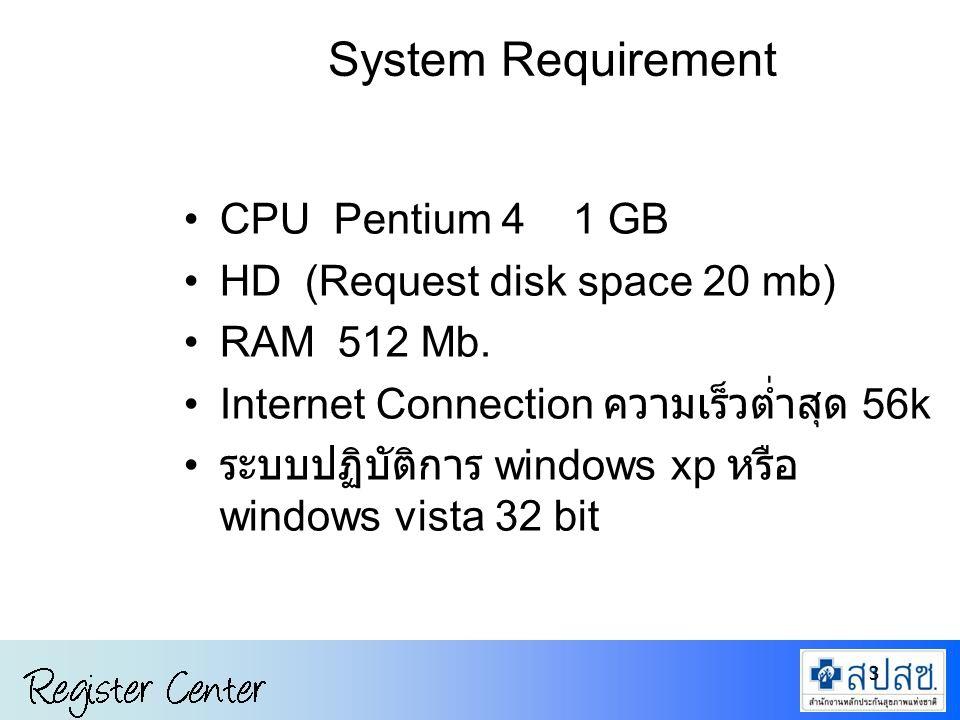 3 System Requirement CPU Pentium 4 1 GB HD (Request disk space 20 mb) RAM 512 Mb. Internet Connection ความเร็วต่ำสุด 56k ระบบปฏิบัติการ windows xp หรื