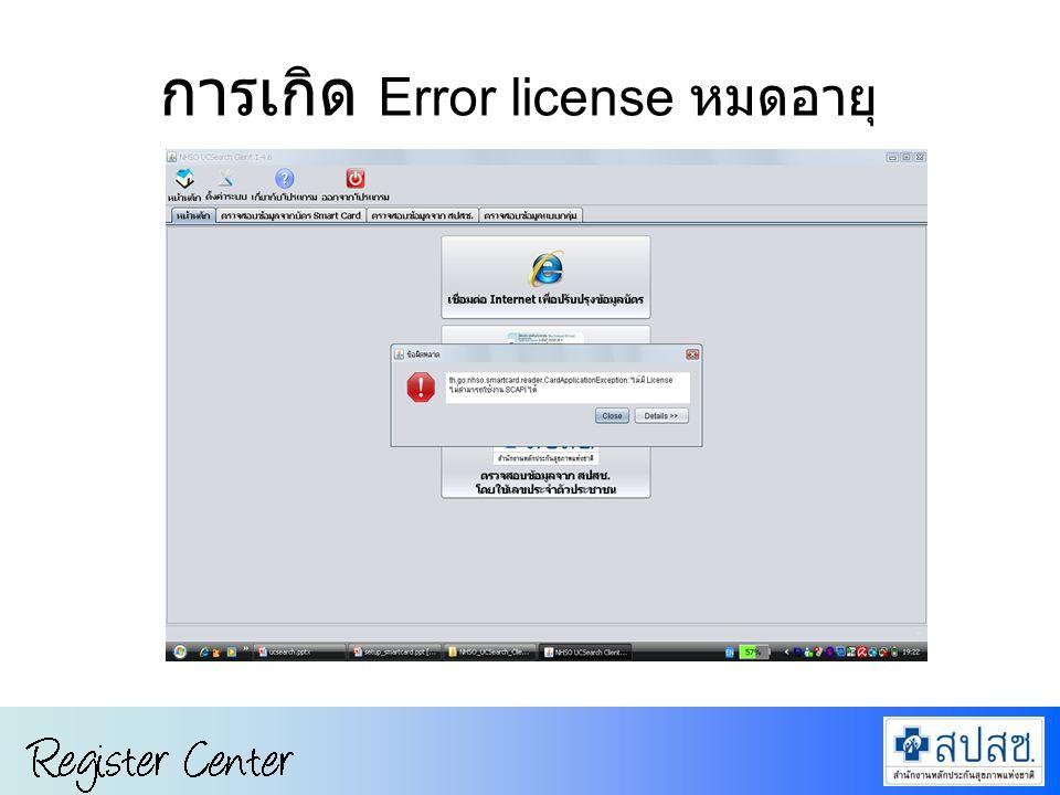 การเกิด Error license หมดอายุ