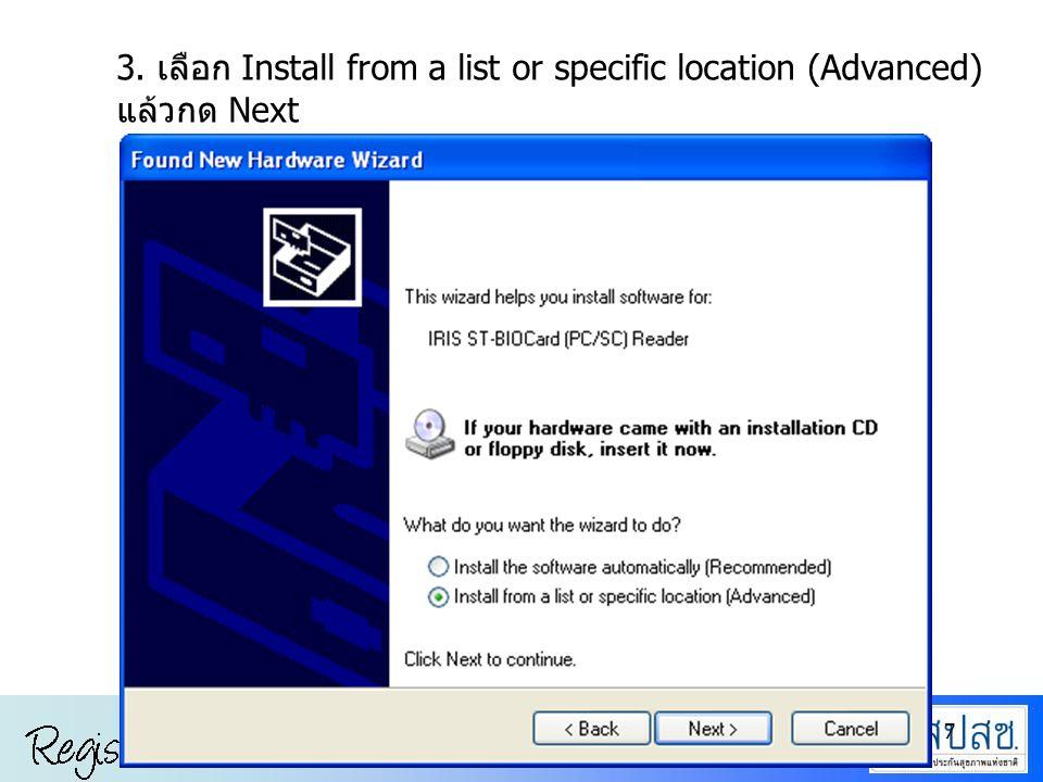 7 3. เลือก Install from a list or specific location (Advanced) แล้วกด Next