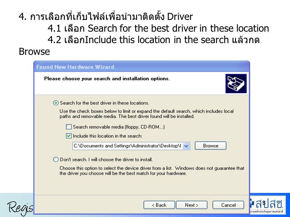 8 4. การเลือกที่เก็บไฟล์เพื่อนำมาติดตั้ง Driver 4.1 เลือก Search for the best driver in these location 4.2 เลือก Include this location in the search แ