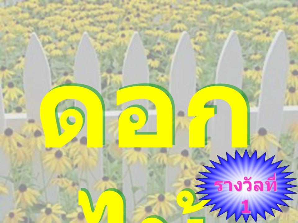 รางวัลที่ 3 ดอก ไม้ ดอก ไม้ รางวัลที่ 1