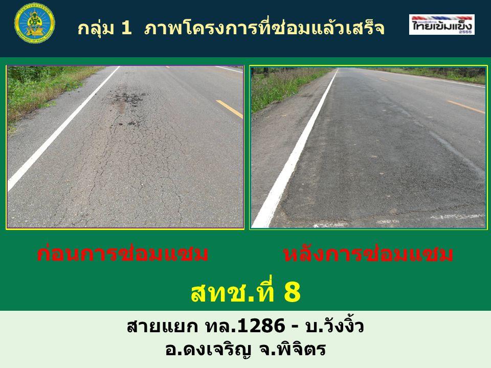 ตัวอย่างภาพถ่ายถนนไร้ฝุ่น ที่เสียหายใหม่เพิ่มเติม สายแยก ทล.3233 – บ.ดอนรวก (ตอนที่ 1) ความเสียหายผิวจราจรชำรุด สาเหตุอุทกภัย การแจ้งซ่อมแจ้งซ่อมแล้ว ทชจ.นครปฐม