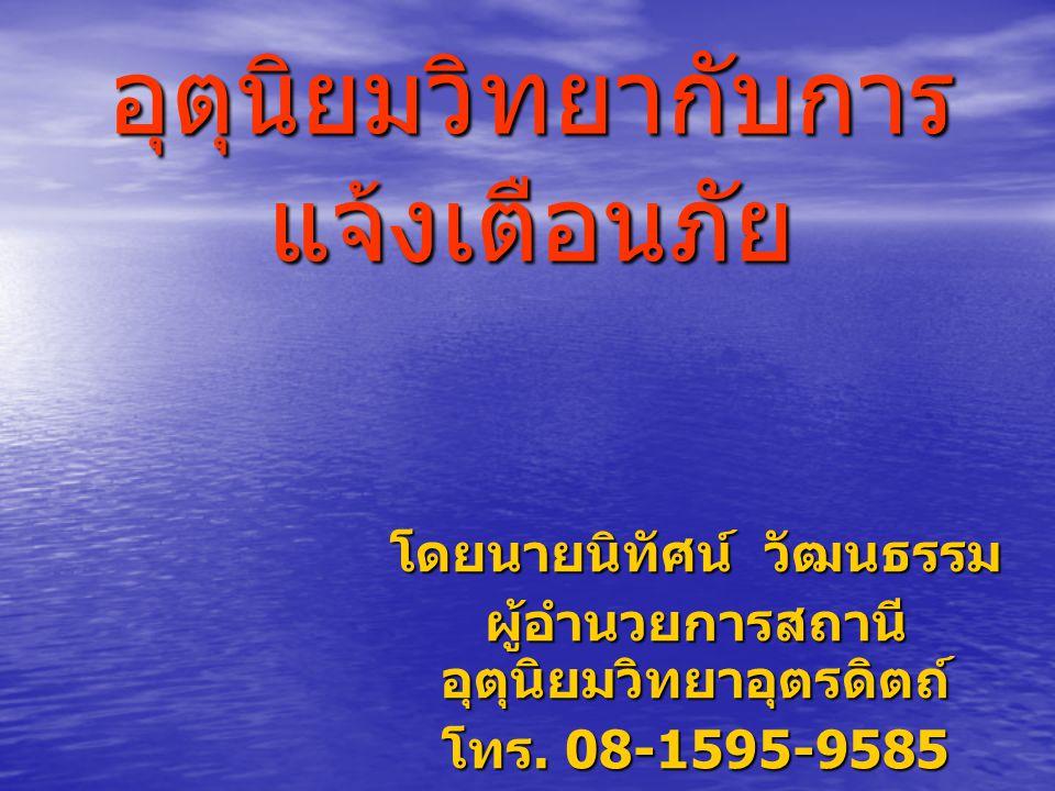 น้ำท่วมบริเวณสถานีอุตุนิยมวิทยา อุตรดิตถ์ เมื่อ 22-23 พ. ค.2549