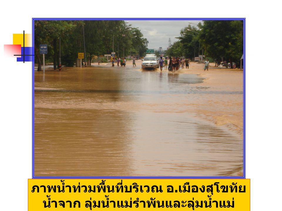 ภาพน้ำท่วมพื้นที่บริเวณ อ. เมืองสุโขทัย น้ำจาก ลุ่มน้ำแม่รำพันและลุ่มน้ำแม่ มอก