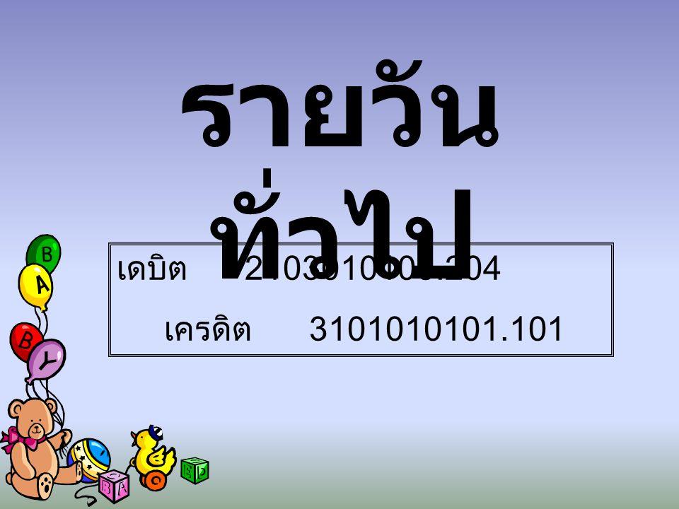 รายวัน ทั่วไป เดบิต 2103010103.204 เครดิต 3101010101.101