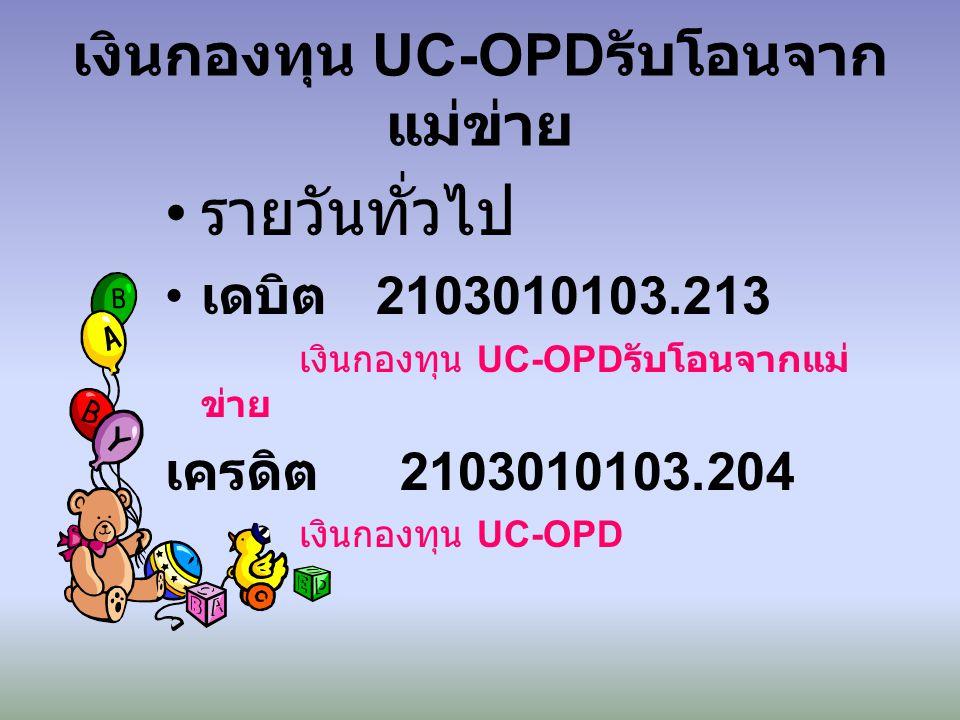 เงินกองทุน UC-OPD รับโอนจาก แม่ข่าย รายวันทั่วไป เดบิต 2103010103.213 เงินกองทุน UC-OPD รับโอนจากแม่ ข่าย เครดิต 2103010103.204 เงินกองทุน UC-OPD