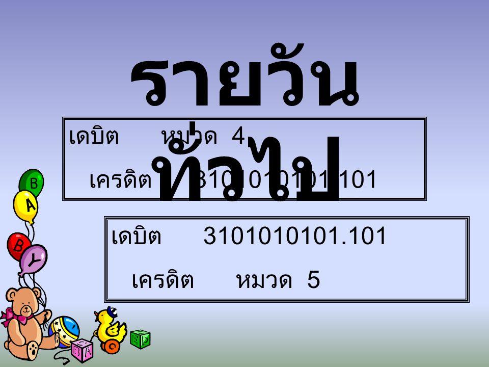 1102050123.201 510801010 7.201 41,790.84