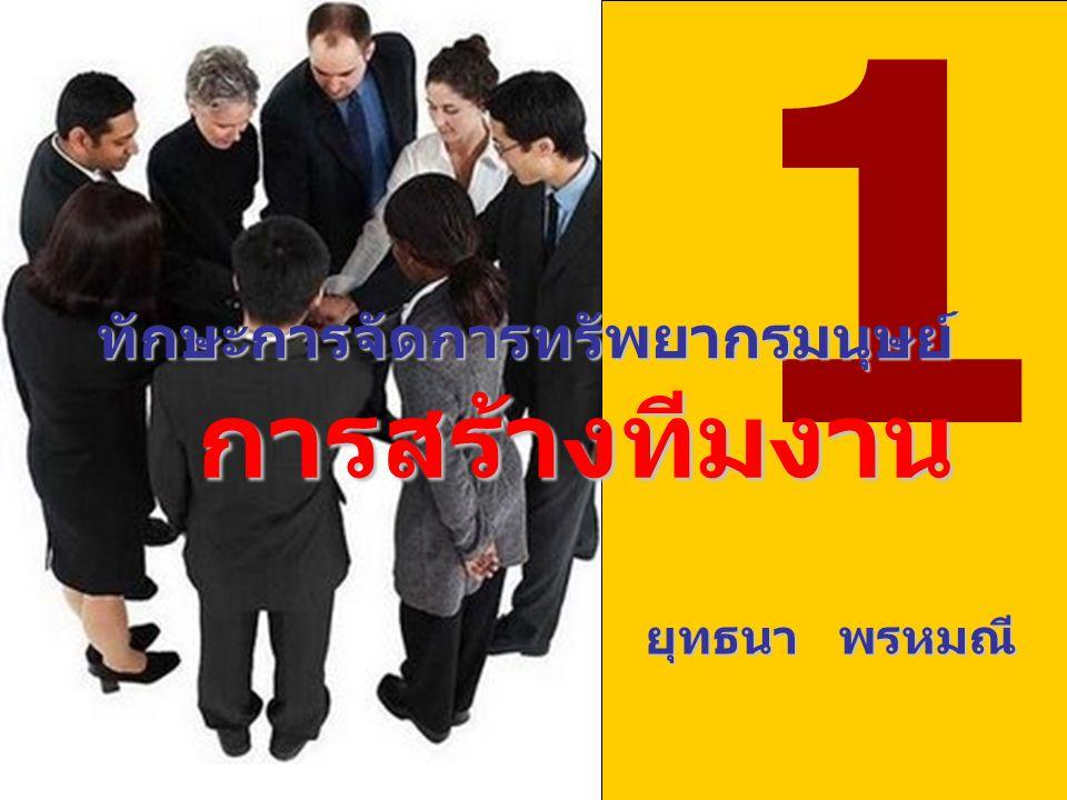 1 ทักษะการจัดการทรัพยากรมนุษย์ การสร้างทีมงาน ยุทธนา พรหมณี